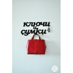"""Органайзер-вешалка для прихожей """"Ключи и сумки"""""""